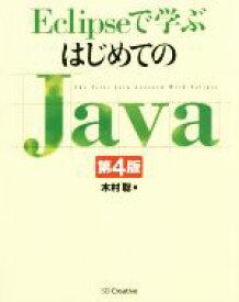 【中古】 Eclipseで学ぶはじめてのJava 第4版 /木村聡(著者) 【中古】afb