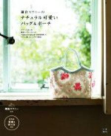 【中古】 鎌倉スワニーのナチュラル可愛いバッグ&ポーチ /鎌倉スワニー 【中古】afb