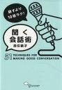 【中古】 話すより10倍ラク!聞く会話術 51 TECHNIQUES FOR MAKING GOOD CONVERSATION /西任暁子(著者) 【中古】af...