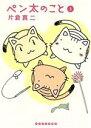 【中古】 ペン太のこと(3) イブニングKC/片倉真二(著者) 【中古】afb