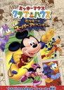 【中古】 ミッキーマウス クラブハウス/ミッキーのスーパーアドベンチャー /(ディズニー) 【中古】afb