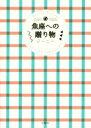 【中古】 魚座への贈り物 /ジーニー(著者) 【中古】afb