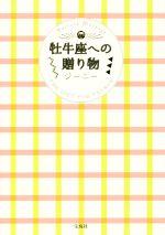 【中古】 牡牛座への贈り物 /ジーニー(著者) 【中古】afb