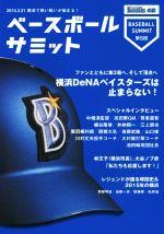 【中古】 ベースボールサミット(第5回) 横浜DeNAベイスターズは止まらない! /ベースボールサミット編集部(編者) 【中古】afb