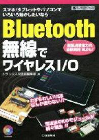【中古】 Bluetooth無線でワイヤレスI/O ハードウェア・セレクション/情報・通信・コンピュータ(その他) 【中古】afb