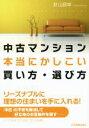 【中古】 中古マンション本当にかしこい買い方・選び方 /針山昌幸(著者) 【中古】afb
