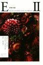 【中古】 写真集 植物図鑑 ENCYCLOPEDIA OF FLOWERS(II) /東信(著者),椎木俊介(著者) 【中古】afb