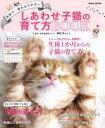 【中古】 しあわせ子猫の育て方BOOK 世界で一番わかりやすい EIWA MOOK/服部幸(その他) 【中古】afb