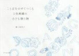 【中古】 ことばをのせてつくる1色刺繍の小さな贈り物 /樋口愉美子(著者) 【中古】afb