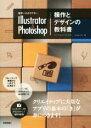 【中古】 世界一わかりやすいIllustrator & Photoshop 操作とデザインの教科書 /ピクセルハウス(著者) 【中古】afb