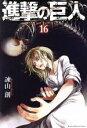 【中古】 進撃の巨人(16) マガジンKC/諫山創(著者) 【中古】afb