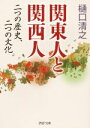 【中古】 関東人と関西人 二つの歴史、二つの文化 PHP文庫/樋口清之(著者) 【中古】afb
