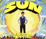 【中古】 SUN(初回限定盤)(DVD付) /星野源 【中古】afb