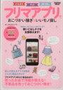 【中古】 フリマアプリでおこづかい稼ぎ&いいモノ探し Gakken Mook/情報・通信・コンピュータ(その他) 【中古】afb