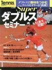 【中古】 Super ダブルスセミナー Tennis Magazine extra B.B.MOOK677スポーツシリーズ549/ベースボール・マガジン社(その他) 【中古】afb