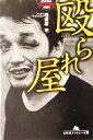 【中古】 殴られ屋 幻冬舎アウトロー文庫/晴留屋明(著者) 【中古】afb