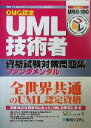 【中古】 OMG認定 UML技術者資格試験対策問題集ファンダメンタル /KEN IT Engineer School(著者) 【中古】afb