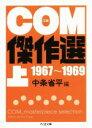 【中古】 COM傑作選(文庫版)(上) 1967〜1969 ちくま文庫/中条省平(編者) 【中古】afb