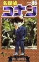 【中古】 名探偵コナン(86) サンデーC/青山剛昌(著者) 【中古】afb