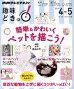 【中古】 簡単&かわいくペットを描こう! NHKテレビテキストNHK趣味どきっ!月曜/カモ(その他),長友心平(その他) 【…