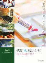 【中古】 透明水彩レシピ /日本透明水彩会(編者) 【中古】afb