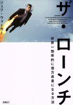【中古】 ザ・ローンチ /ジェフ・ウォーカー(著者) 【中古】afb