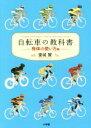 【中古】 自転車の教科書 身体の使い方編 /堂城賢(著者) 【中古】afb