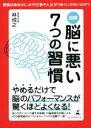 【中古】 図解 脳に悪い7つの習慣 素質はあるのに、なぜ仕事や人生がうまくいかないのか? /林成之(著者) 【中古】afb