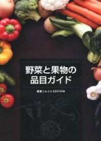 【中古】 野菜と果物の品目ガイド 野菜ソムリエEDITION/霜村春奈(著者) 【中古】afb