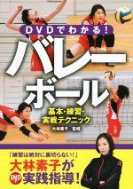 【中古】 DVDでわかる!バレーボール 基本・練習・実戦テクニック /大林素子(その他) 【中古】afb