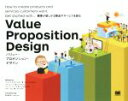 【中古】 バリュー・プロポジション・デザイン 顧客が欲しがる製品やサービスを創る /アレックス・オスターワルダー(…