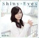 【中古】 津田のラジオ「っだー!!」テーマソングCD Shiny Eyes(豪華版) /津田美波 【中古】afb
