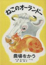 【中古】 ねこのオーランドー 農場をかう /キャスリーン・ヘイル(著者),脇明子(訳者) 【中古】afb