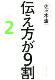 【中古】 伝え方が9割(2) /佐々木圭一(著者) 【中古】afb