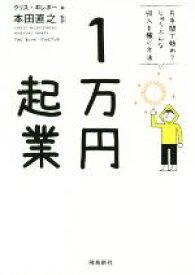 【中古】 1万円起業 文庫版 片手間で始めてじゅうぶんな収入を稼ぐ方法 /クリス・ギレボー(著者),本田直之(その他) 【中古】afb