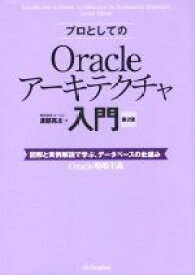 【中古】 プロとしてのOracleアーキテクチャ入門 第2版 図解と実例解説で学ぶ、データベースの仕組み /渡部亮太(著者) 【中古】afb