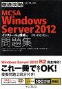 【中古】 MCSA Windows Server 2012 インストールと構成編 試験番号70‐410 徹底攻略/齋藤理恵(著者),足柄響(著…