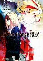 【中古】 Fate/strange Fake(2) 電撃文庫/成田良悟(著者),森井しづき(その他),TYPE−MOON(その他) 【中古】afb