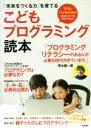 【中古】 ママとパパのための こどもプログラミング読本 「未来をつくる力」を育てる /風穴江(著者),神谷加代(著者)…