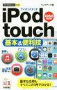 【中古】 iPod touch 基本&便利技 iOS 8対応版 今すぐ使えるかんたんmini/リンクアップ(著者) 【中古】afb