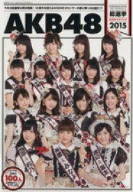 【中古】 AKB48総選挙公式ガイドブック(2015) 講談社MOOK/講談社(その他) 【中古】afb