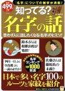【中古】 知ってる?名字の話 日本で多い名字100のルーツと家紋を紹介 TJ MOOK/社会・文化(その他) 【中古】afb