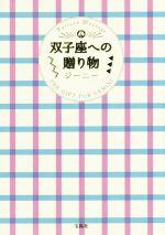 【中古】 双子座への贈り物 /ジーニー(著者) 【中古】afb