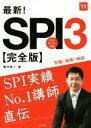 【中古】 最新!SPI3 完全版('17) テストセンター対応 高橋の就職シリーズ/柳本新二(著者) 【中古】afb