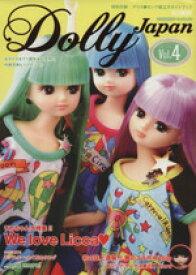 【中古】 Dolly Japan(Vol.4) /ホビージャパン 【中古】afb