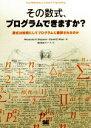 【中古】 その数式、プログラムできますか? 数式は如何にしてプログラムに翻訳されるのか /Alexander A.Stepanov(著者),Daniel E.R...