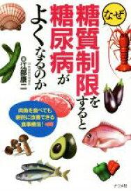 【中古】 なぜ糖質制限をすると糖尿病が良くなるのか 肉魚を食べても劇的に改善できる食事療法 /江部康二(著者) 【中古】afb