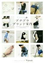 【中古】 Yokoのプチプラブランド案内 /Yoko(著者) 【中古】afb