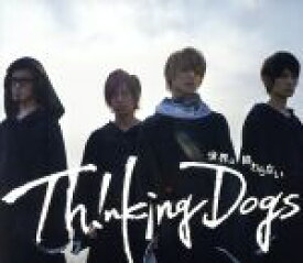 【中古】 世界は終わらない(初回生産限定盤)(DVD付) /Thinking Dogs 【中古】afb