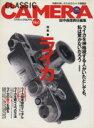 【中古】 クラシックカメラ(No.1) 双葉社スーパームック/田中長徳(その他) 【中古】afb
